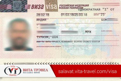 фото визы в Россию для гражданина Франции